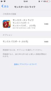 モンパス 解約 iphone
