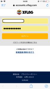 モンパス会員を機種変更 iPhone,iPad→Android端末で継続する手順。