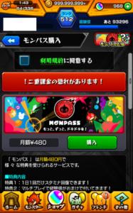モンパス継続購入画面