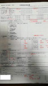 【失業認定日・2回目】失業認定受けてきた!問題なく完了です。