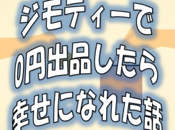 ジモティー 0円 出品 お礼