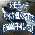 ジモティー 原付きバイク 個人売買
