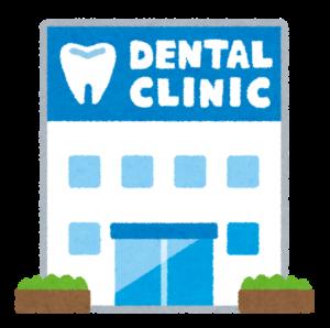 歯茎から出血が止まらくなった話。歯石は取りに行こう。