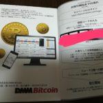 DMMビットコイン 本人確認コード
