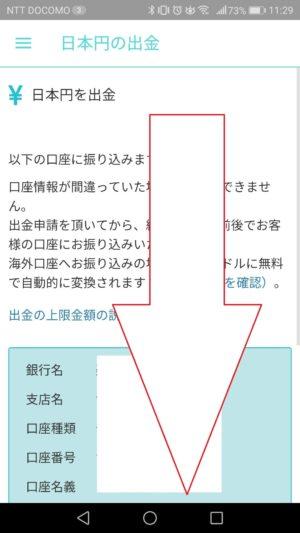 コインチェック 日本円 出金 時間