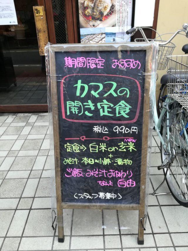 トライアングルチケット 学芸大学駅 ランチ