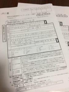 国民年金保険クレジット02