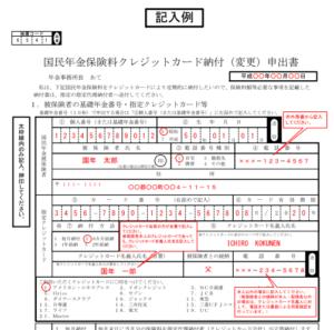 国民年金保険クレジット03