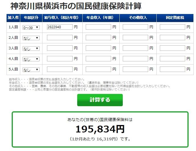 国民 健康 保険 料 横浜 市 国民健康保険の加入・脱退について 横浜市