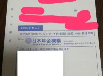 国民年金保険料クレジットカード