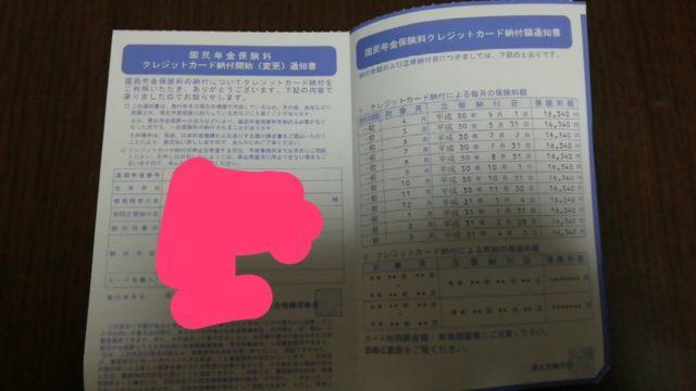 国民年金保険料のクレジットカード納付開始(変更)通知書が届いた!