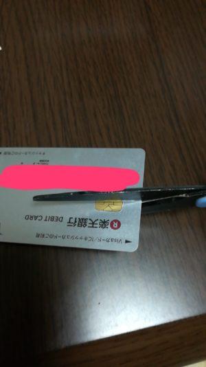 楽天カード VisapayWave
