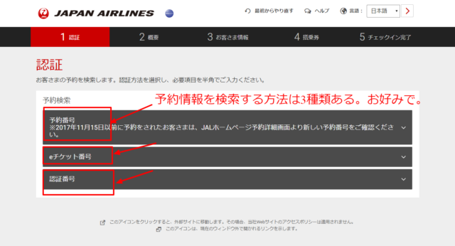 JAL 刷新 パスポート番号