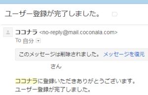 coconala ココナラ