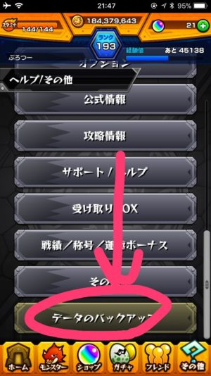 iphone Android XFLAGID変更
