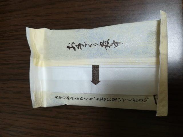 日本橋屋長兵衛 お手作り 日本橋最中