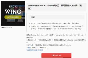 AFFINGER PACK3(WING対応)を購入した【購入や手続きの流れ】