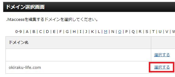 AFFINGER(WING)でSSL化(https)対応全手順【注意点・エックスサーバー】