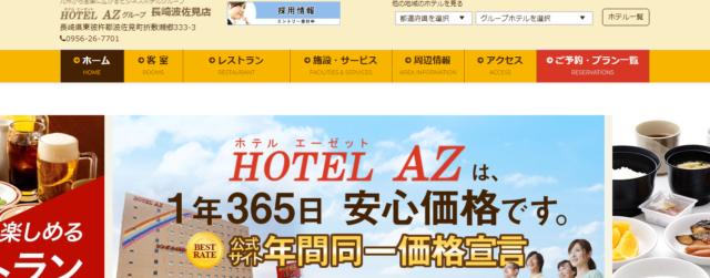 【口コミ】HOTEL AZ 泊まってみたレポート!【アメニティ・朝食豊富】
