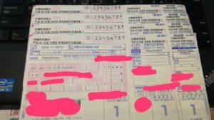 住民税の納税通知書が届いた【払い方・割引・確認】