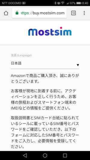 【アメリカ】AmazonのMOST SIM使ってみた。【T-Mobile】