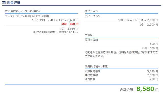 Wi-FiルータSIMカードどっちが安いか比較!安さだけでは比べられない。