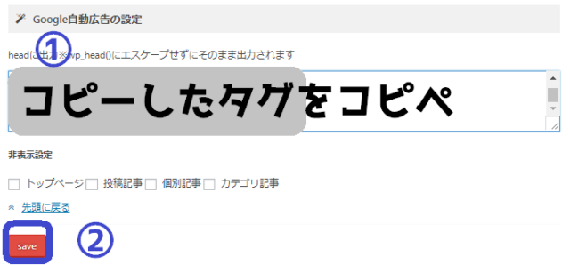 AFFINGER5(WING)にGoogle Adsense自動広告を入れてみた!効果は?