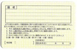 引越しすぎて運転免許証の住所変更がいっぱい→白い紙が貼られる