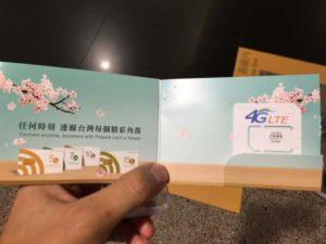 【台湾SIMカード】中華電信使ってみた【成田空港で買える】
