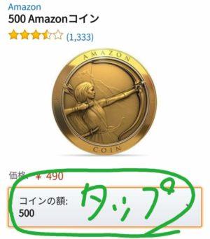 【Amazonコイン2021年度最新版】モンストやるなら誰よりお得に課金&オーブを補充!