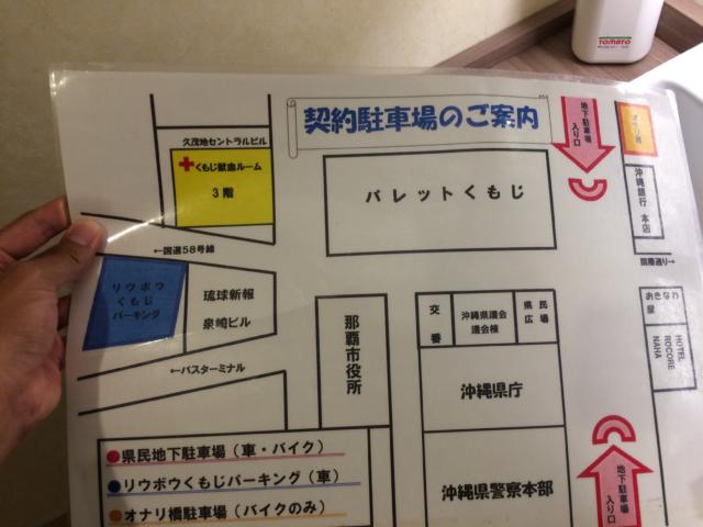 【罰金9000円】献血してたら駐車違反切符を切られた話【自業自得】