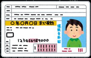 マイナンバー申請書IDを紛失したので役所窓口で再発行する方法。