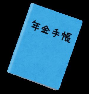 【沖縄移住体験談】第7話 転入届の提出と運転免許証の住所変更。