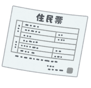 【沖縄移住体験談】第4話 手続き編。転出届、郵便局転送届。水道ガス電気解約。