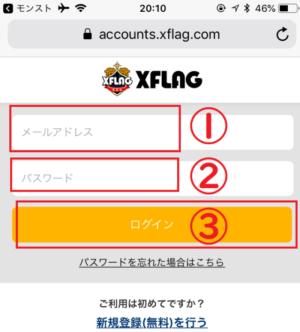 モンスト 別XFLAG IDへバックアップしたい時の変更方法 iOS,Android対応