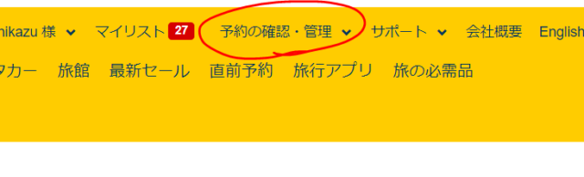Expediaで予約したユナイテッド航空の座席変更をする方法【ANAコードシェア】