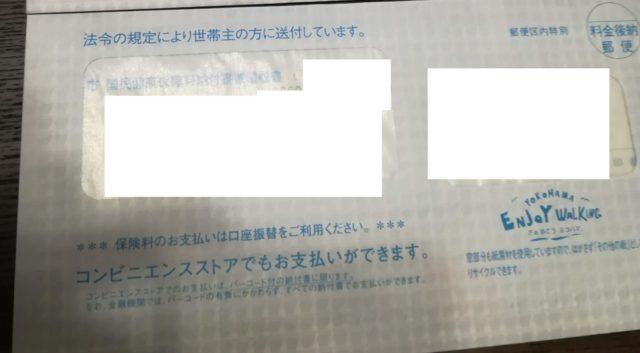 国民健康保険を郵送で脱退手続きまとめ。保険料改定編(1年分→半年分)