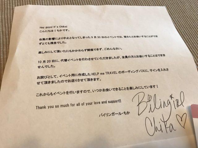 バイリンガールちかの神対応がすごい。イベント中止でサインが送られてきた話。