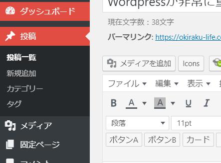 Wordpressが非常に重い。AFFINGERテーマで重くなる原因と対策。