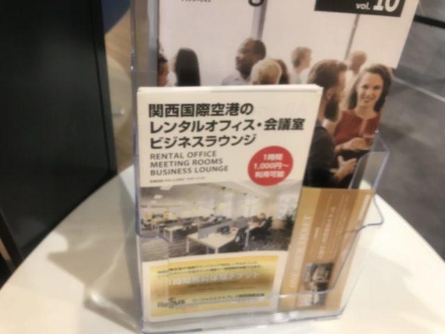 羽田空港国内線にオープンのTHE HANEDA HOUSEレポ!場所や食事、雰囲気!