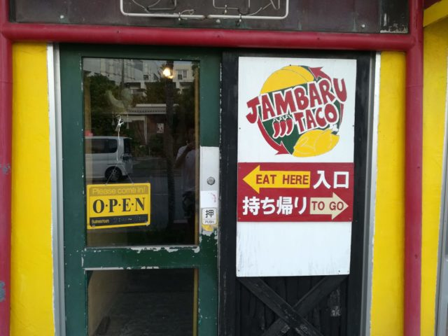 沖縄・名護市ランチ!ジャンバルターコーのタコライス食べてきた!