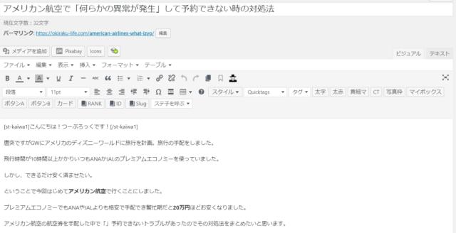 WordpressのリライトでPタグ(改行)が消える。原因はプラグインJP Markdown。