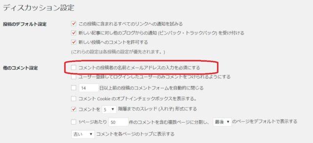 【AFFINGER】WordPressコメント送信ボタン押せない時の原因と対処法