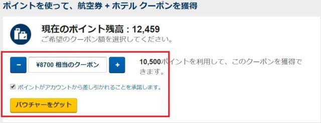 Expedia航空券+ホテルクーポンが使えない→電話して返金?してもらった話。【神対応】