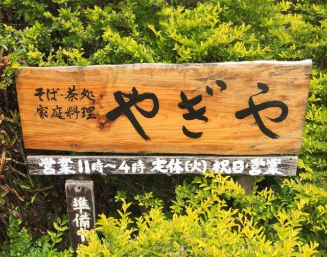 沖縄そば「屋宜家(YAGIYA)」超リピーターの俺が全力で紹介してみた!