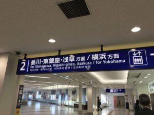 【乗り間違え】改札通らないと反対ホームへ行けない!駅員相談で神対応だった!