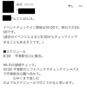 【ポケモンGO】平塚総合公園でスペシャルウィークエンド死ぬほど楽しむ方法