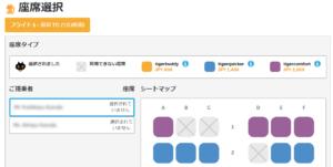 【タイガーエア台湾】Expedia予約の座席指定方法をわかりやすく解説!