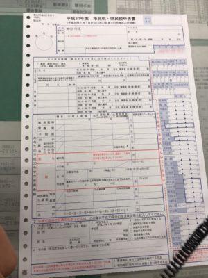 副業が20万円以下だったので役所で住民税を申告してきたレポ