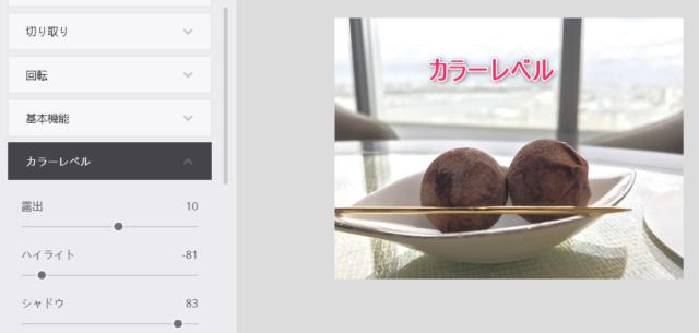 画像加工ツールの強力助っ人「Fotorブラウザ版」使ってみた![PR]